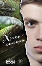 Кевин Кун - Хикикомори