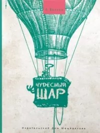 Александр Волков - Чудесный шар