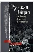 Сергей Сергеев - Русская нация, или Рассказ об истории ее отсутствия