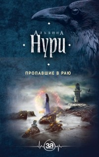 Альбина Нури - Пропавшие в раю