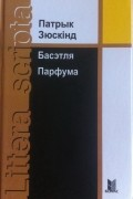 Патрык Зюскінд - Парфума. Басэтля