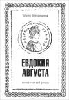 Татьяна Александрова — Евдокия Августа