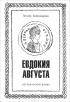 Татьяна Александрова - Евдокия Августа