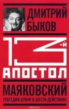 Дмитрий Быков - Тринадцатый апостол