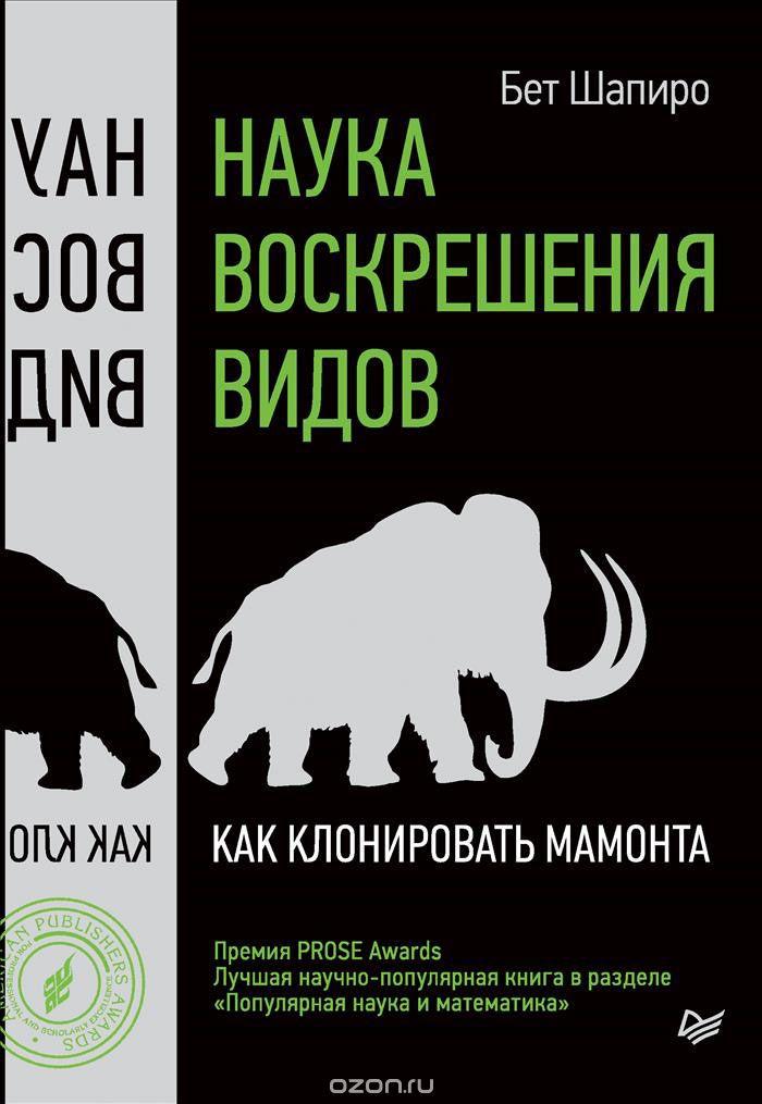 Наука воскрешения видов. Как клонировать мамонта. Бет Шапиро