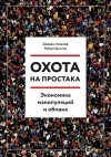 Джордж Акерлоф, Роберт Шиллер - Охота на простака. Экономика манипуляций и обмана