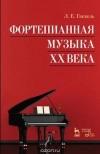 Гаккель Л.Е. - Фортепианная музыка XX века. Учебное пособие