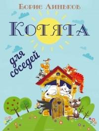 Линьков Борис — Котята для соседей: Детские стихи с иллюстрациями