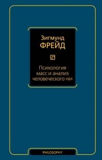 """Зигмунд Фрейд — Психология масс и анализ человеческого """"я"""" (новый перевод)"""