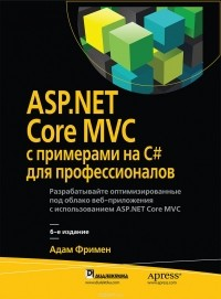 Адам Фримен — ASP.NET Core MVC с примерами на C# для профессионалов