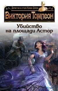 Виктория Томпсон — Убийство на площади Астор
