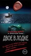 Александр Варго - Двое в лодке