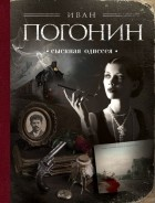 Иван Погонин - Сыскная одиссея (сборник)