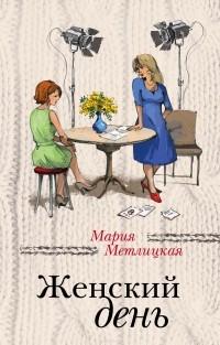 Метлицкая Мария - Женский день