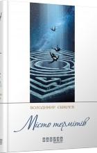 Володимир Єшкілєв - Місто термітів