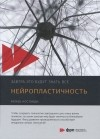 Мохеб Костанди - Нейропластичность