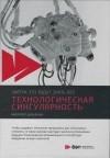 Мюррей Шанахан - Технологическая сингулярность
