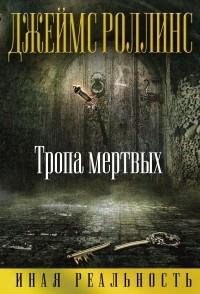 Джеймс Роллинс - Тропа мертвых
