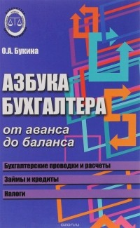 О. А. Букина — Азбука бухгалтера. От аванса до баланса