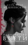 Вишневский Януш Леон - Одиночество в Сети