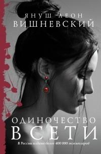 Вишневский Януш Леон — Одиночество в Сети