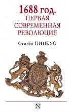 Стивен Пинкус - 1688 год. Первая современная революция