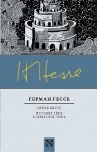 Герман Гессе - Игра в бисер. Путешествие к земле Востока