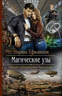 Марина Ефиминюк - Магические узы