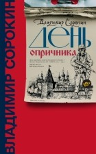 Владимир Сорокин — День опричника