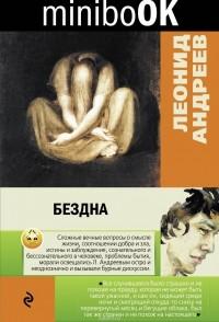 Леонид Андреев — Бездна
