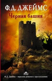 Ф. Д. Джеймс - Черная башня