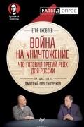 Егор Яковлев - Война на уничтожение. Что готовил Третий Рейх для России
