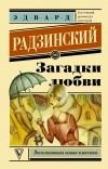 Эдвард Радзинский - Загадки любви