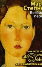 Марина Степнова - Безбожный переулок (аудиокнига)