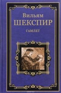 В. Шекспир — Гамлет. Все хорошо, что хорошо кончается. Мера за меру