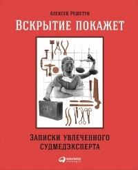 Алексей Решетун — Вскрытие покажет. Записки увлеченного судмедэксперта