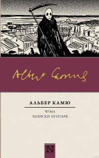 Альбер Камю - Чума (сборник)