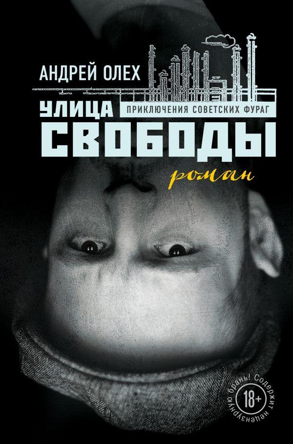 Улица Свободы. Андрей Олех