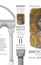 Митрополит Иларион (Алфеев) - Иисус Христос. Жизнь и учение. В 6 книгах. Книга 2. Нагорная проповедь