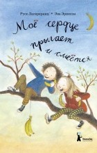 Русе Лагеркранц - Моё сердце прыгает и смеется