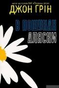 Джон Грін - В пошуках Аляски