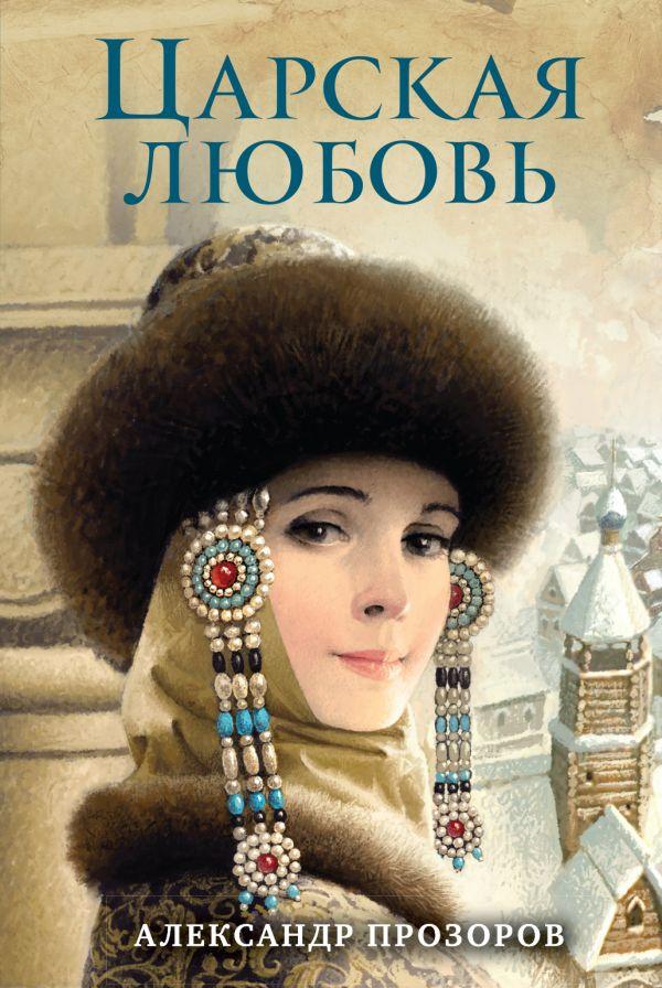 Царская любовь. Александр Прозоров