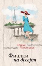 Мария Метлицкая - Фиалки на десерт