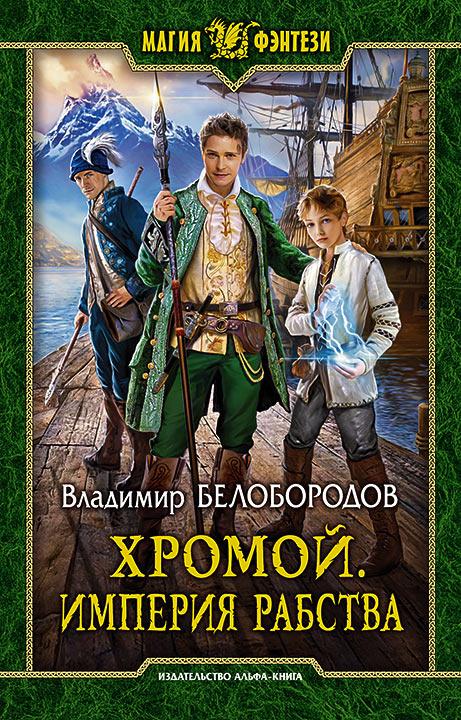 Хромой. Империя рабства - Владимир Белобородов