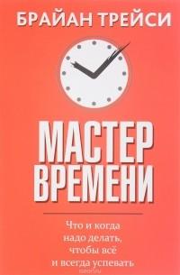 Брайан Трейси - Мастер времени