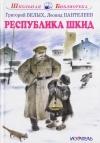 Г. Белых, Л. Пантелеев - Республика Шкид