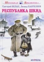 - Республика ШКИД