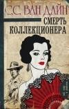 С. С. Ван Дайн - Смерть коллекционера