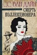 С.С. Ван Дайн - Смерть коллекционера