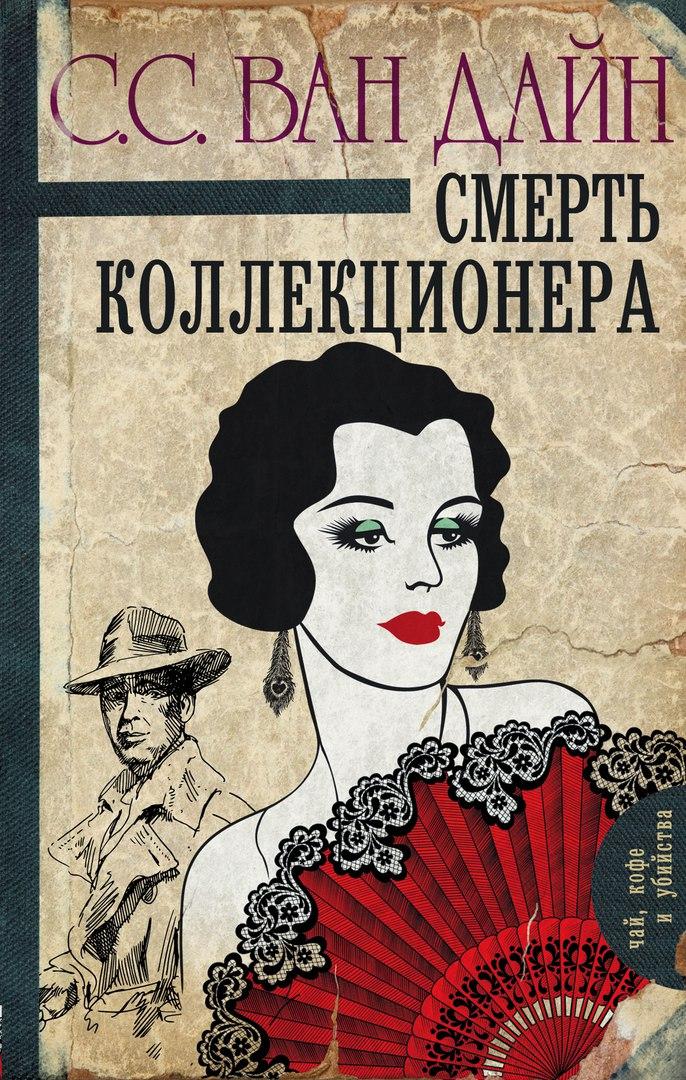 Смерть коллекционера - С. С. Ван Дайн